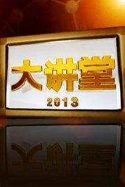 大讲堂2013