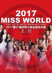 第67届MISS WORLD世界小姐总决赛