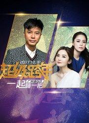 广州2018跨年演唱会