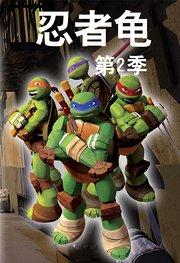 忍者神龟第2季
