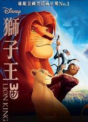狮子王(普通话)