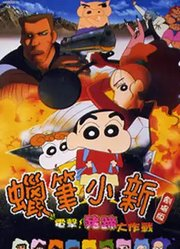 蜡笔小新1998剧场版电击!猪蹄大作战