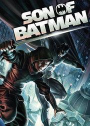 蝙蝠侠:蝙蝠侠之子