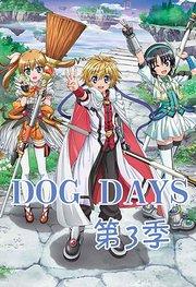 DOG DAYS 第3季