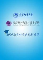 北京邮电大学数字媒体与设计艺术学院2020届数字媒体技术毕设作品