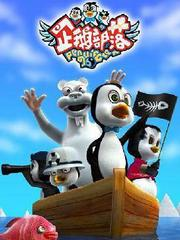企鹅部落 第3季