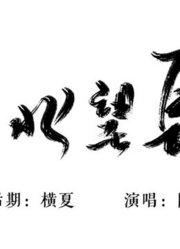 【坞芥草】《西北望长安》by阿醉