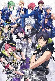 B-PROJECT鼓动Ambitious