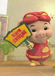 猪猪侠环保公益片-节约用电篇