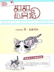甜甜起司猫