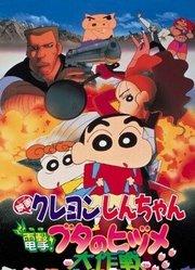 蜡笔小新剧场版1998年电击!猪蹄大作战