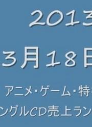 【动画·游戏】2013年3月18日受付 周单曲CD排行榜TOP30