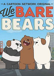 咱们裸熊 第1季 国语版