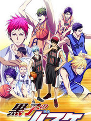 黑子的篮球 OVA版第3部