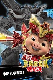 猪猪侠6之幸福救援队