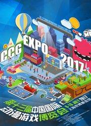 CCG EXPO 2017
