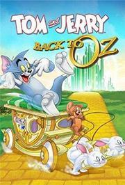 猫和老鼠:回到奥兹