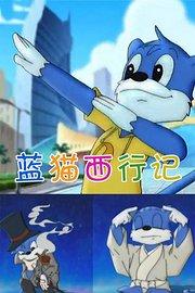蓝猫西行记