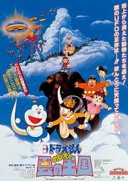 哆啦A梦:大雄的云之王国