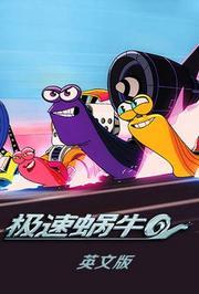 极速蜗牛:狂奔第1季英文版