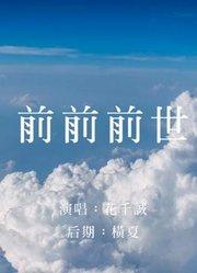 【你的名字】《前前前世》by花千诚