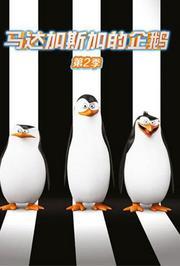 马达加斯加的企鹅第2季