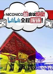 NICONICO超会议2015【bilibili现场报道】