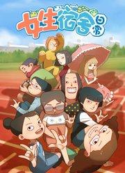 女生宿舍日常 第1季 分镜头表演