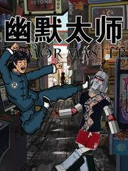 幽默太师动画杂志