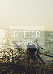 【坞芥草】《better me》by花千诚
