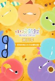小鸡彩虹第5季