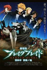 破刃之剑剧场版 2010:第四章 惨祸之地