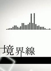 【初音未来】-境界线-【バイカP】