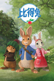 比得兔 特别篇TV版