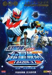 超星舰队Sazer X