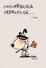 刀刀狗 有声绘本系列