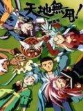 天地无用魉皇鬼OVA3