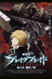 破刃之剑剧场版 2011:第六章 恸哭之寨