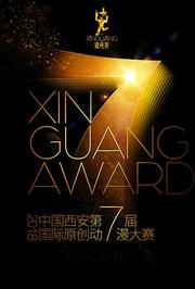 2018新光奖·中国西安第七届国际原创动漫大赛