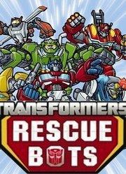 变形金刚 救援机器人 第1季