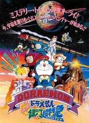 哆啦A梦 大雄和银河超特快列车
