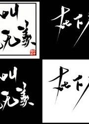 【魔道祖师】《魏无羡+蓝忘机》双声道福利by花千诚