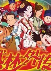 武林外传动画版(1080P)