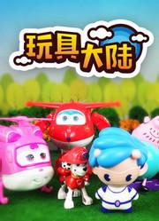 玩具大陆第1季动漫玩具的世界