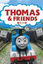 托马斯和他的朋友们第十八季