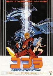 哥普拉 OVA版