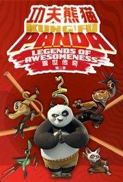 功夫熊猫第2季