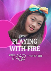 MP羽·宅舞团 佳慧playing with fire