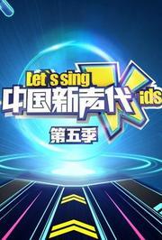 中国新声代第5季