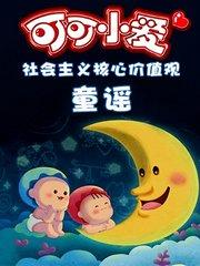 可可小爱童谣系列